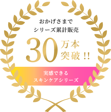 30万本突破!!