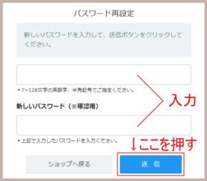パスワード再設定-新しいパスワード設定