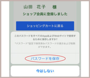 会員登録時のパスワード保存